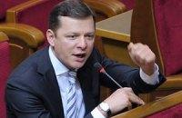 Ляшко решил идти в мэры Киева