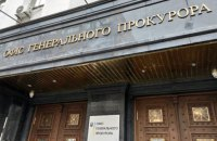 Офіс генпрокурора попереджає про шахраїв, що діють від імені його керівництва