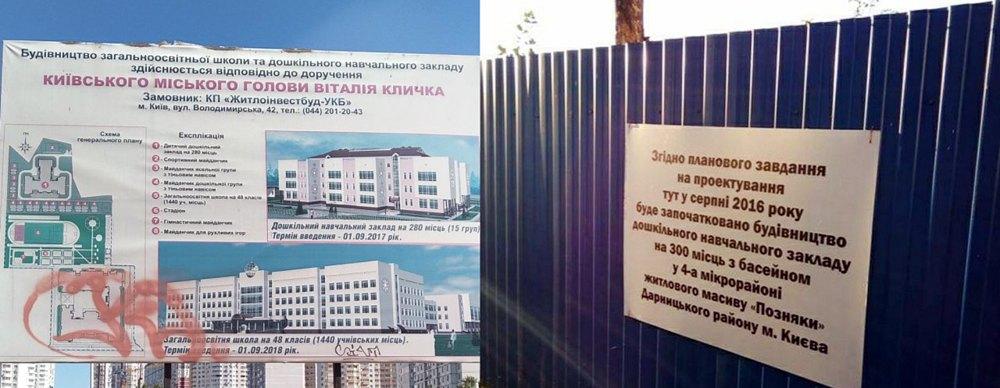 Банери з обіцянками школи і садка на Позняках-4 простояли в районі майже п'ять років, тепер нема вже і їх.