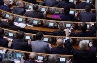 Рада реабілітувала визнаних рішеннями ЄСПЛ політв'язнів