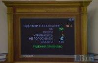 Рада отменила законы от 16 января