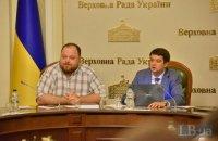 Перше засідання нової Ради відбудеться 29 серпня