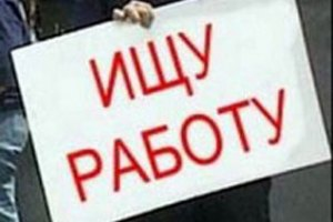 В Одесской области стабильно низкий уровень безработицы - ОГА