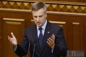 Соболев: Наливайченко должен быть уволен в рамках люстрации