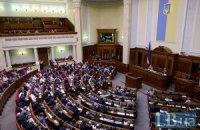 Верховная Рада с пятой попытки приняла закон о люстрации (обновлено)