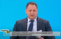 В Украине со следующей недели при СНБО начнет работать Центр противодействия дезинформации