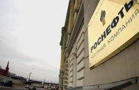 """Мін'юст просить суд стягнути з """"Роснефти"""" 705 млн гривень"""