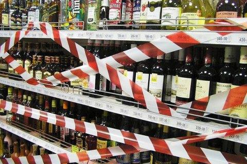 Київрада заборонила продавати алкоголь у кіосках