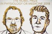 Нобелівську премію з медицини присудили за досягнення в лікуванні раку
