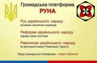 Савченко анонсировала презентацию общественной платформы РУНА