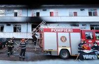 У Румунії знову горіла лікарня для пацієнтів з COVID-19, є загиблі