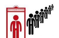 Роль міжфракційних депутатських об'єднань в суспільно-політичному процесі