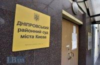 """Бывшую киевскую судью будут судить за лишение прав участников автопробега в """"Межигорье"""""""