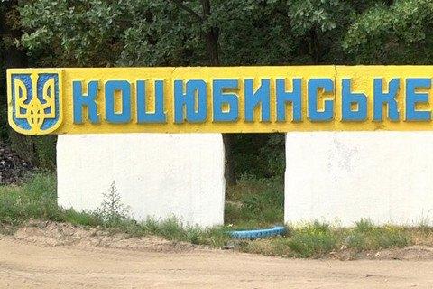 Рада відмовилася приєднати Коцюбинське до Києва