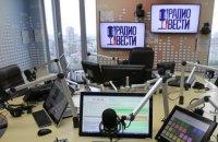 """Нацрада не продовжила київську ліцензію """"Радіо Вести"""""""