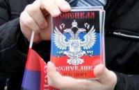Українцям роздали паспорти Донецької республіки