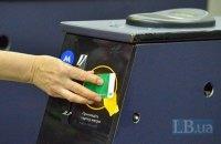 У Києві з 1 квітня зміниться вартість проїзних квитків