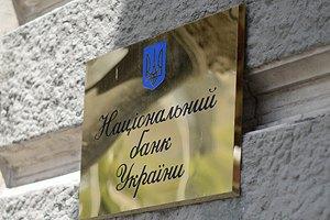 НБУ: банківська система працює у звичному режимі