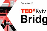 TEDxKyiv 2016: Всемирная конференция снова в Киеве