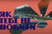 До дня Києва Takflix презентує підбірку фільмів
