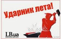 """""""Ударник літа"""" від LB.ua"""