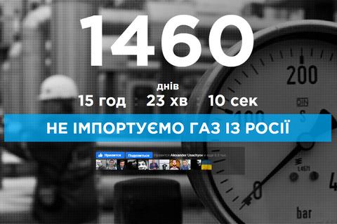 Украина прожила четыре года без закупок газа у России