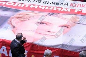 Януковича просят прекратить пытки над Тимошенко