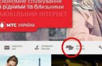 """МТС на своєму сайті """"повернув"""" Крим до складу України (оновлено)"""