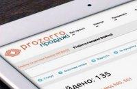 Украина начала малую приватизацию через интернет