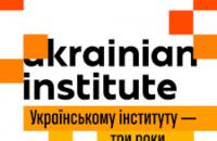 Стал известен состав комиссии конкурса на должность директора Украинского Института