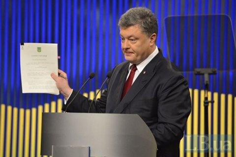 Порошенко в прямом эфире подписал закон о ГБР