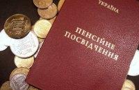 С марта пенсии в Украине в среднем повысятся на 255 гривен, - Рева