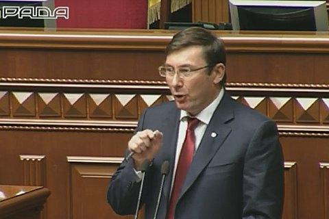 """Луценко визнав схему """"Роттердам+"""" """"мафіозною загрозою"""""""