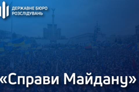 """ГБР заявило, что будет отчитываться о """"делах Майдана"""" ежемесячно"""
