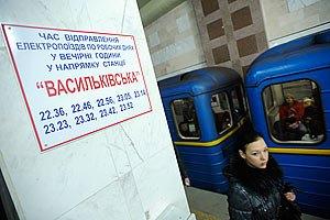 """На достройку """"синей"""" ветки метро Киева нужно 1,8 млрд грн"""