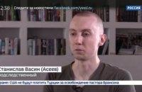 Российский телеканал показал, как пленный журналист Асеев признался в шпионаже