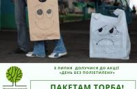 """У Києві 3 липня пройде """"День без поліетилену"""""""