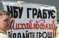 НБУ: протестующие вкладчики ошиблись адресом