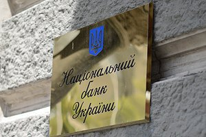 Нацбанк відновив роботу у Донецькій області