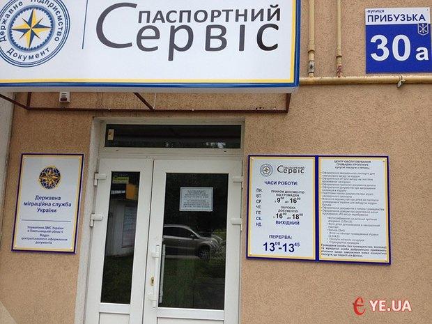 Специально открытый для беженцев Паспортный центр Миграционной службы в Хмельницком