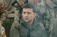 Офіс президента зняв відео про поїздку Зеленського в Золоте