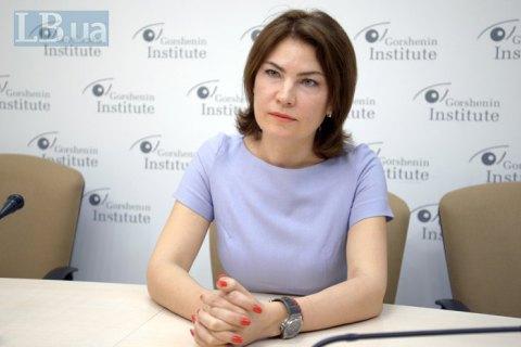 Временная и.о. директора ГБР Венедиктова решила сложить полномочия нардепа