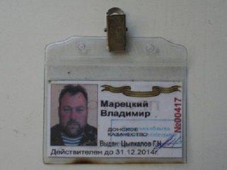"""Посвідчення """"бойовика ЛНР"""" Марецького"""