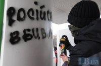 243 российским компаниям запретили работать в Украине