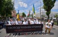 У Києві пройшов марш за звільнення заручників Кремля