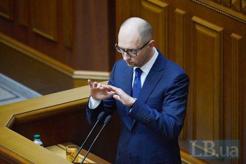 Яценюк запропонував призначити ще одного омбудсмена