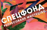 """В Одесском художественном музее открывается выставка """"Спецфонд: репрессированное искусство"""""""