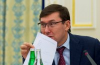 Луценко извинился перед Джулиани и надеется на его визит в Украину