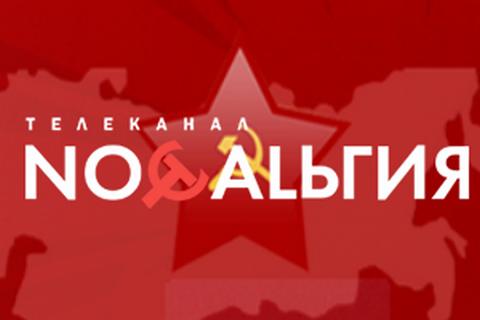 "В Україні заборонили телеканал ""Ностальгия"""