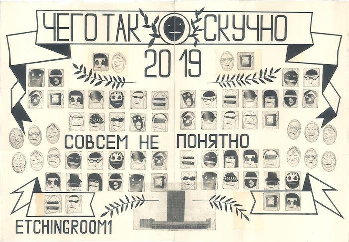 """Работа EtchingRoom1 из проекта """"Альбом"""""""